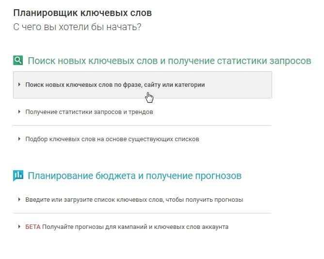 Гугл планировщик ключевых слов. Скрин3