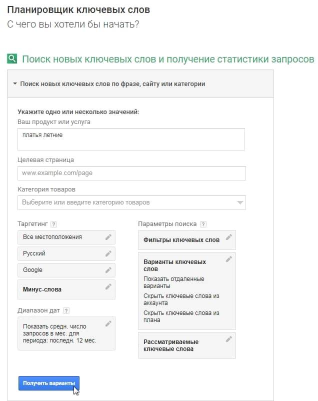 Гугл планировщик ключевых слов. Скрин4