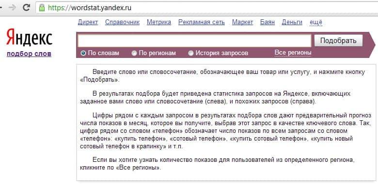 Яндекс вордстат скрин1