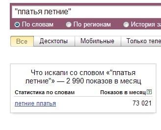 Яндекс вордстат скрин4