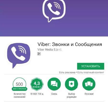 Как пользоваться вайбером (Viber)