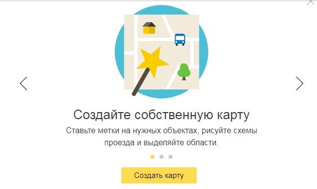 Как добавить Яндекс Карты на сайт