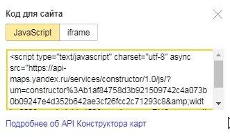 код карты для размещения на сайте