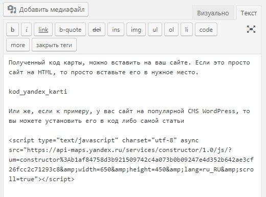 вставляем Яндекс Карту на сайт WordPress