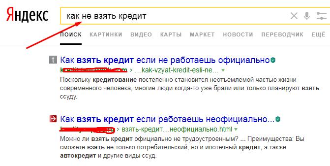 не релевантная выдача Яндекса