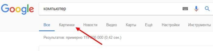 Как найти нужную картинку - поиск в Гугл