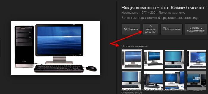 Как найти нужную картинку - выбор картинки в Гугл