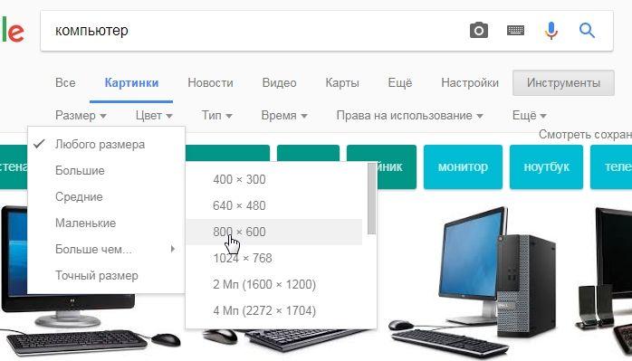 расширенные настройки поиска изображения в Гугл