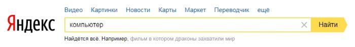 Как найти нужную картинку в Яндекс