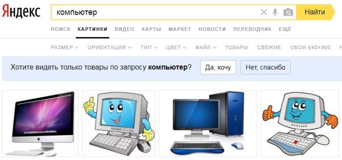 отмечаем картинку в Яндекс