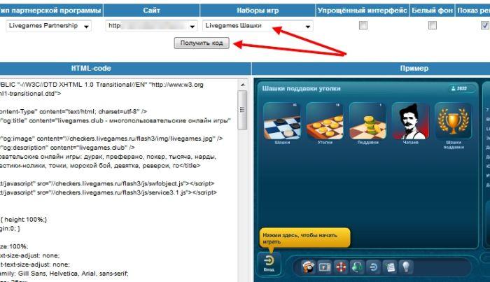 Получение HTML кода в LiveGames
