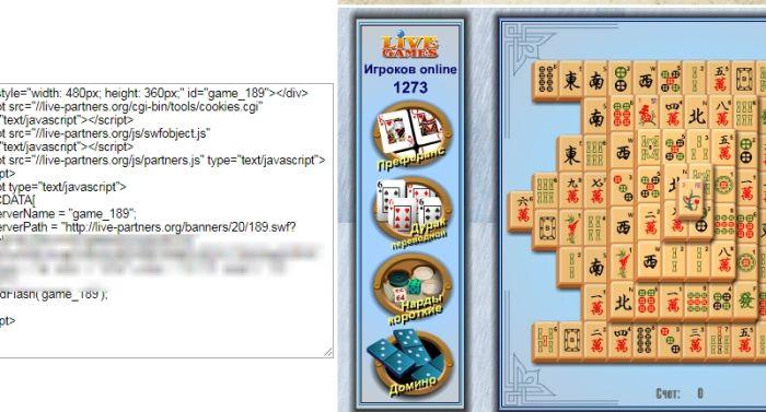 Вставка игр на сайт партнера LiveGames