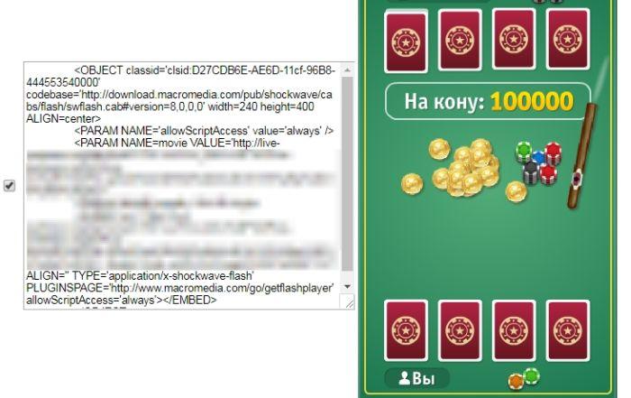 Вставка рекламного кода на сайт партнера LiveGames