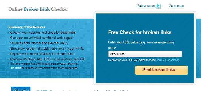 Сайт - Broken Link Checker