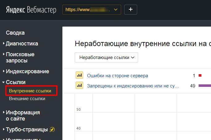 Поиск ссылок с ошибками в Яндекс Вебмастер