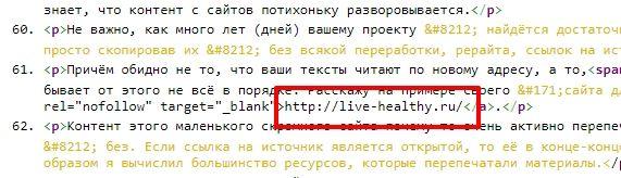 Код на сайте, содержащий битую ссылку