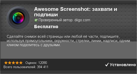 плагин Awesome Screenshot