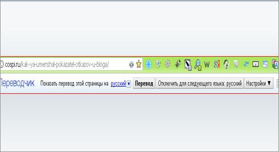 расширение Google Translate