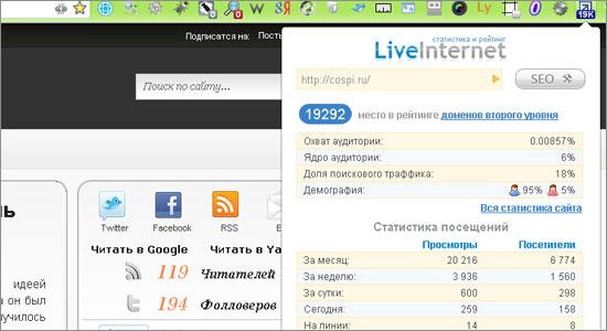 расширение Live Internet для браузера