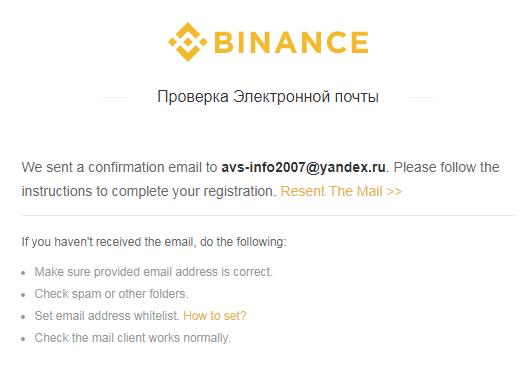 подтверждение email