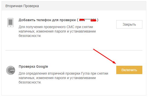 двухфакторная аутентификация в Google
