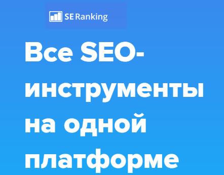 SE Ranking – удобный инструмент для анализа сайта