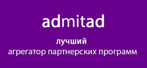 Обзор CPA сети Admitad