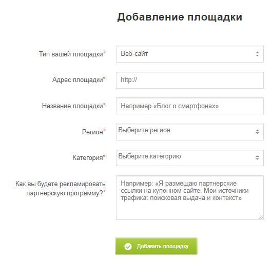 добавляем свой сайт в Admitad