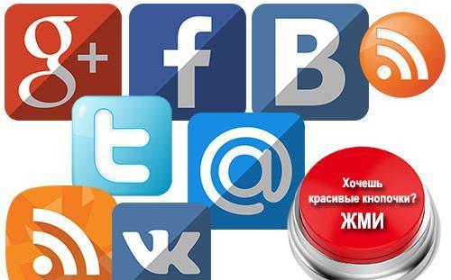 рассматриваем вопрос социальные ссылки и их влияние для сайта