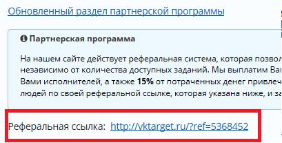В VKTarget так же работает реферальная программа