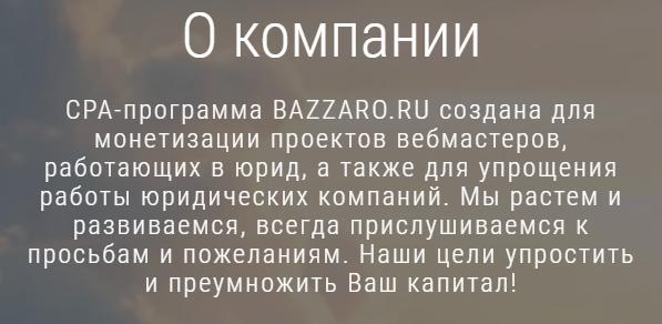 BaZZaro.ru — партнерка для юридического трафика
