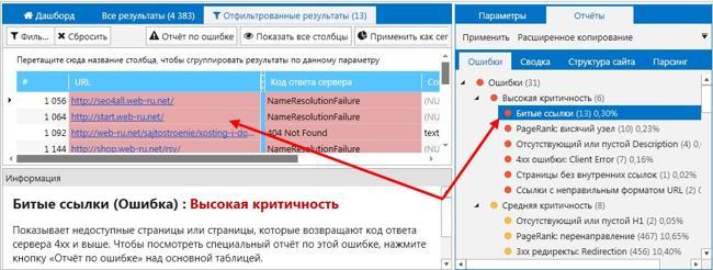 Детализация в программе Netpeak Spider