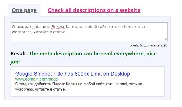 Проверка размера description в пикселях и в символах сервисом Spotibo