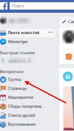 Создание группы в фейсбук шаг1