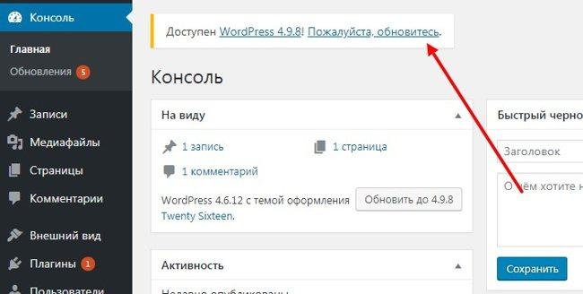 Обновление сайта WordPress