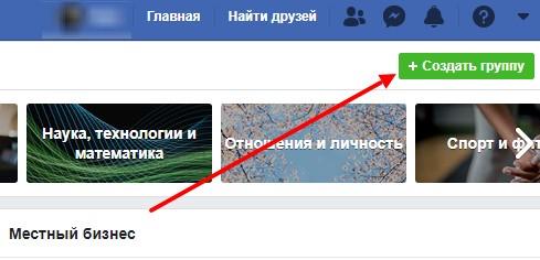 Создание группы в фейсбук шаг2