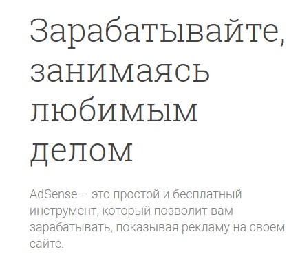 Рекламная сеть Адсенс