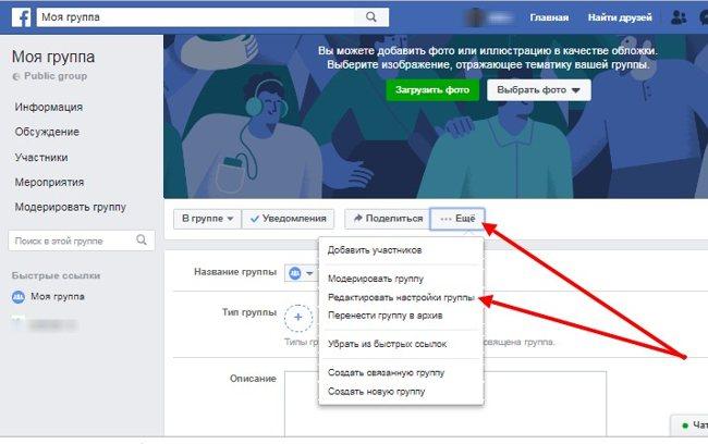 Редактирование настроек группы в фейсбук. Шаг1
