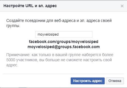 Редактирование настроек группы в Facebook. Шаг3