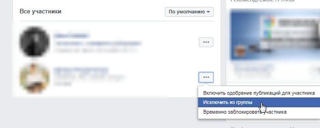 Удаление группы в фейбук. Шаг2