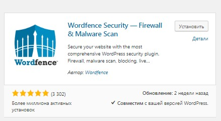 Файервол файерволы: Wordfence Security – Firewall & Malware Scan