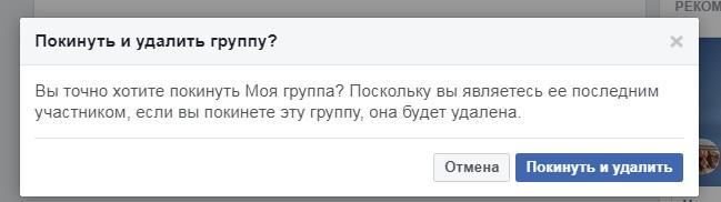 Удаление группы в фейбук. Шаг3