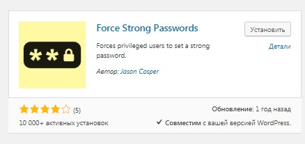 Плагин Force Strong Passwords