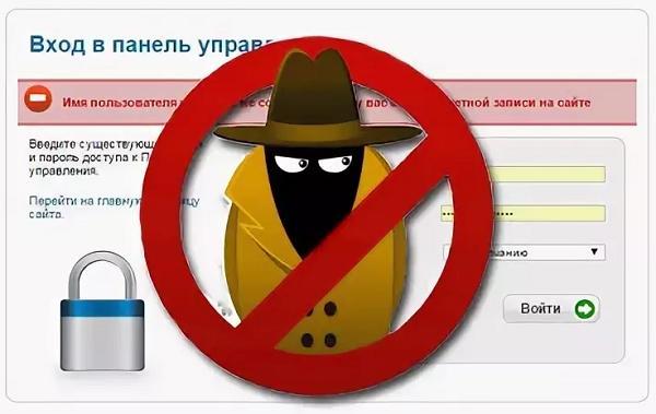 Как обеспечить безопасность сайта на WordPress