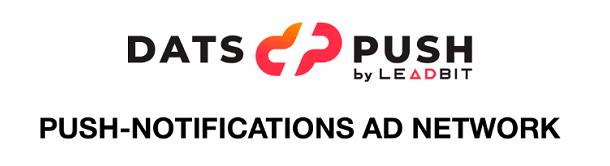 DatsPush.com - система push-рассылок