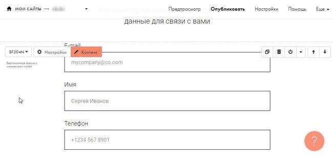 Сайт на конструкторе