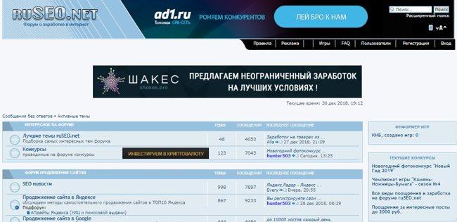 Сайт форум