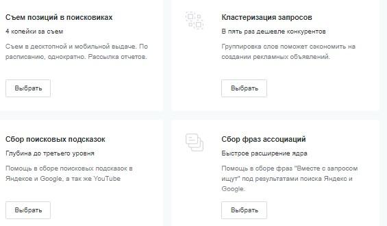 Сайт сервиса продвижения сайтов