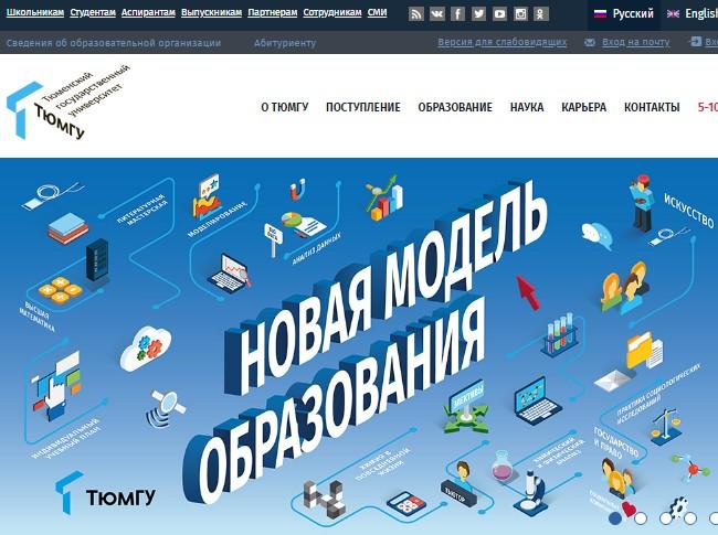 Сайт университета