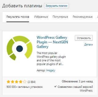 Плагин WordPress для создания галерей — NextGen